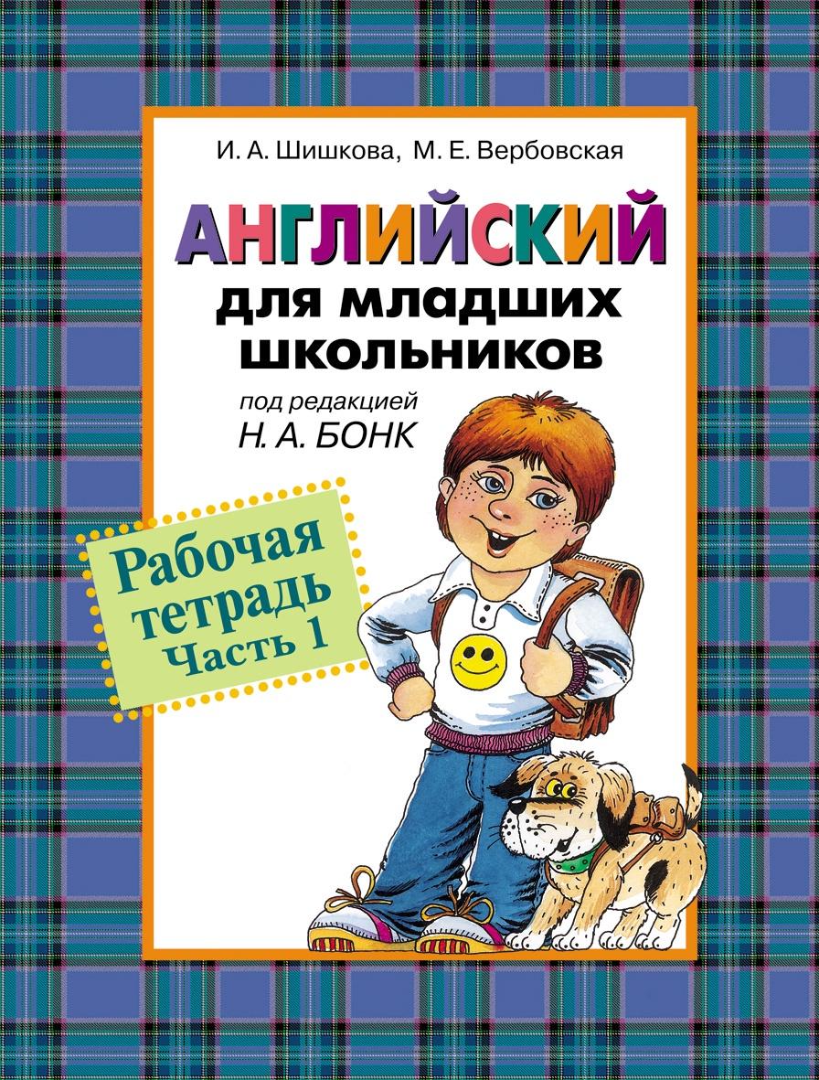 И. А. Шишкова, М. Е. Вербовская Английский для младших школьников. Рабочая тетрадь. Часть 1