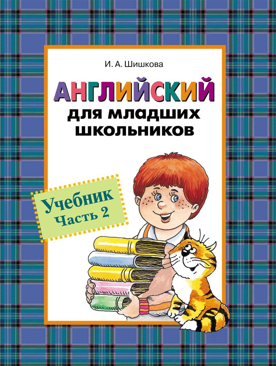 Шишкова И. А. Английский для младших школьников. Шишкова И. А. Учебник. Часть 2