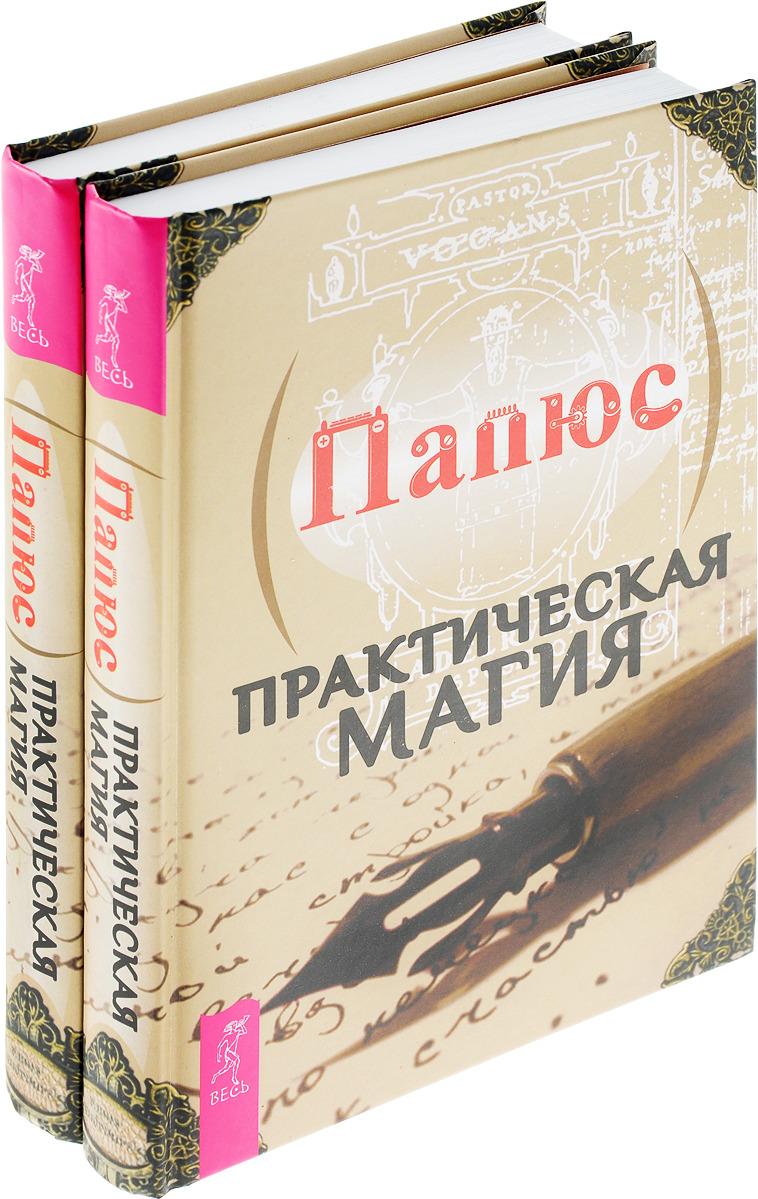 Практическая магия (комплект из 2 книг) | Папюс