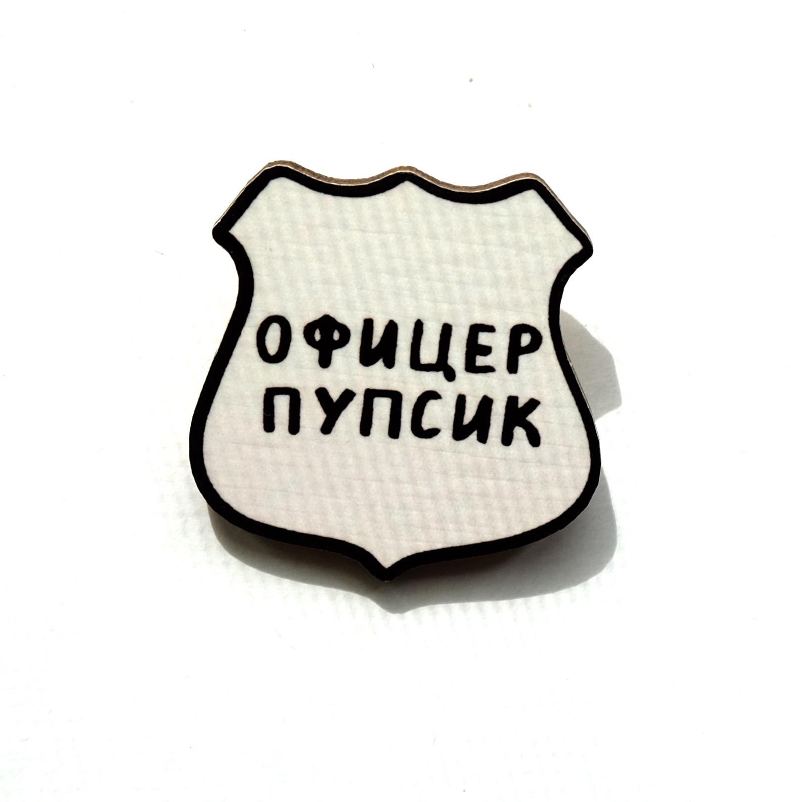 Брошь - Офицер пупсик (Деревянный значок) совенок деревянный значок в упаковке