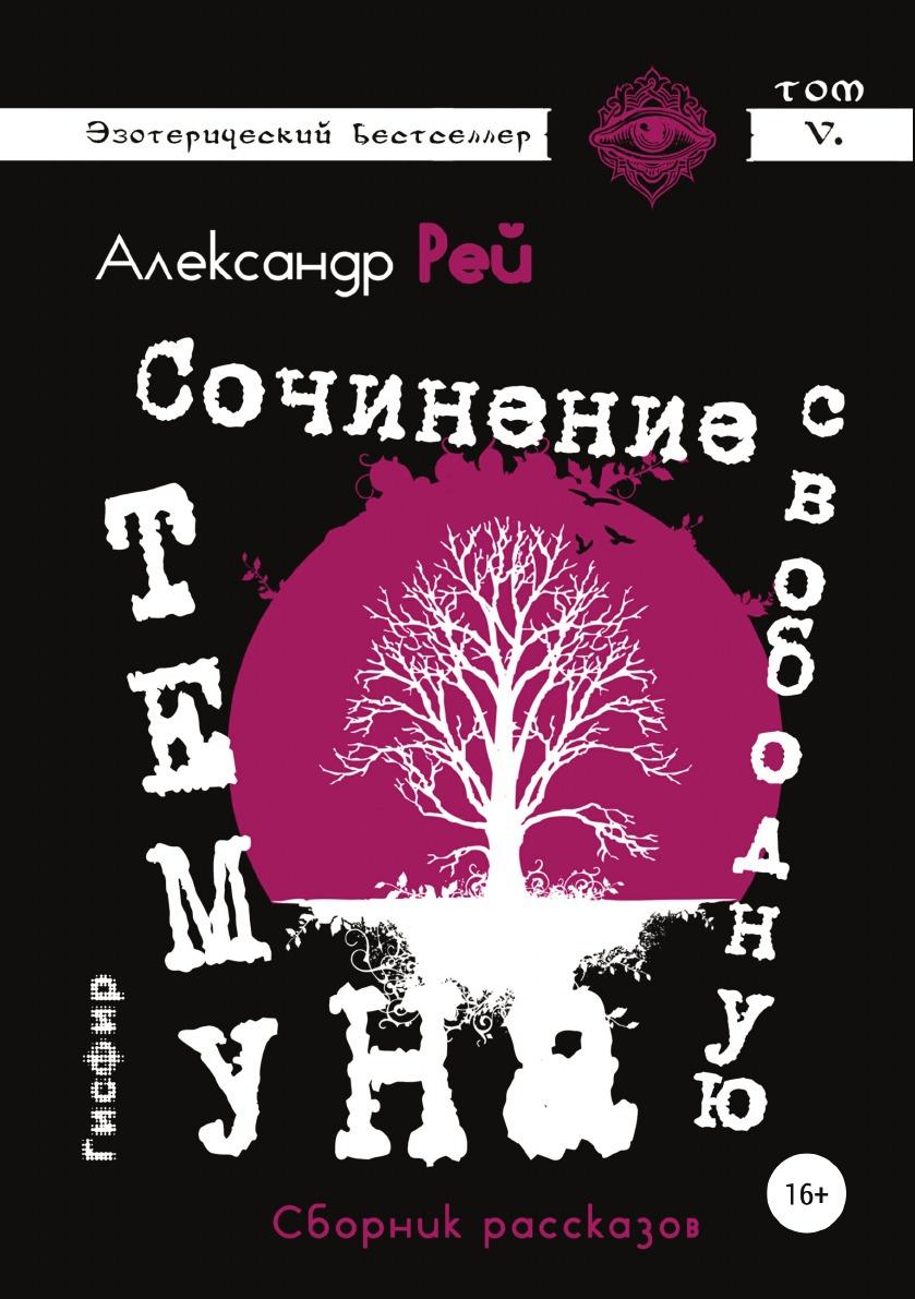 Александр Рей Сочинение на свободную тему. Сборник рассказов