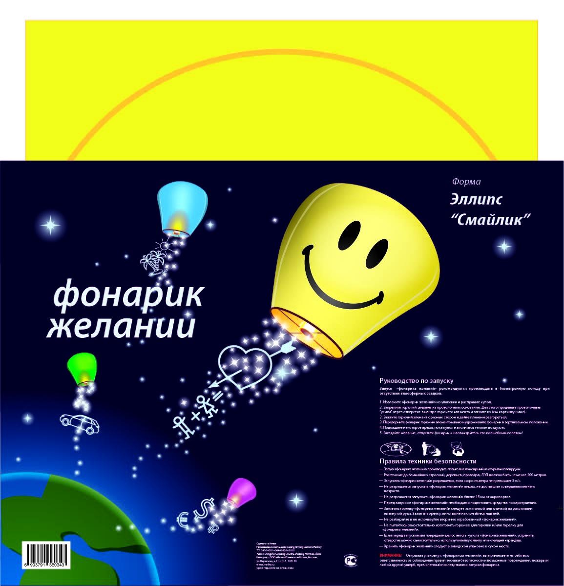 Бумажный фонарик эллипс Смайлик, желтый небесный фонарик желаний nebofon сердце 2d pink
