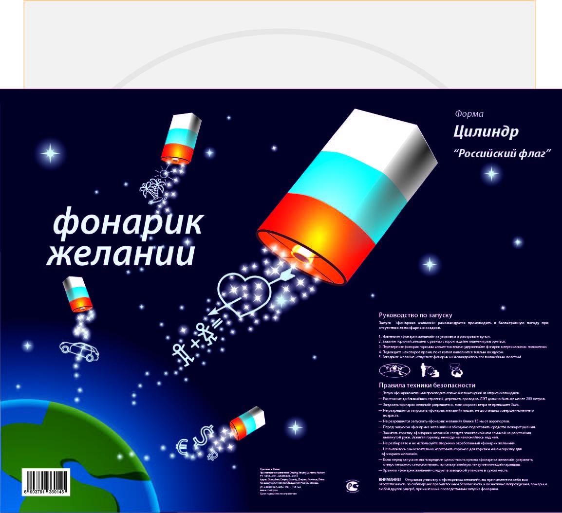 Бумажный фонарик цилиндр Российский флаг, белый, синий, красный небесный фонарик желаний nebofon сердце 2d pink