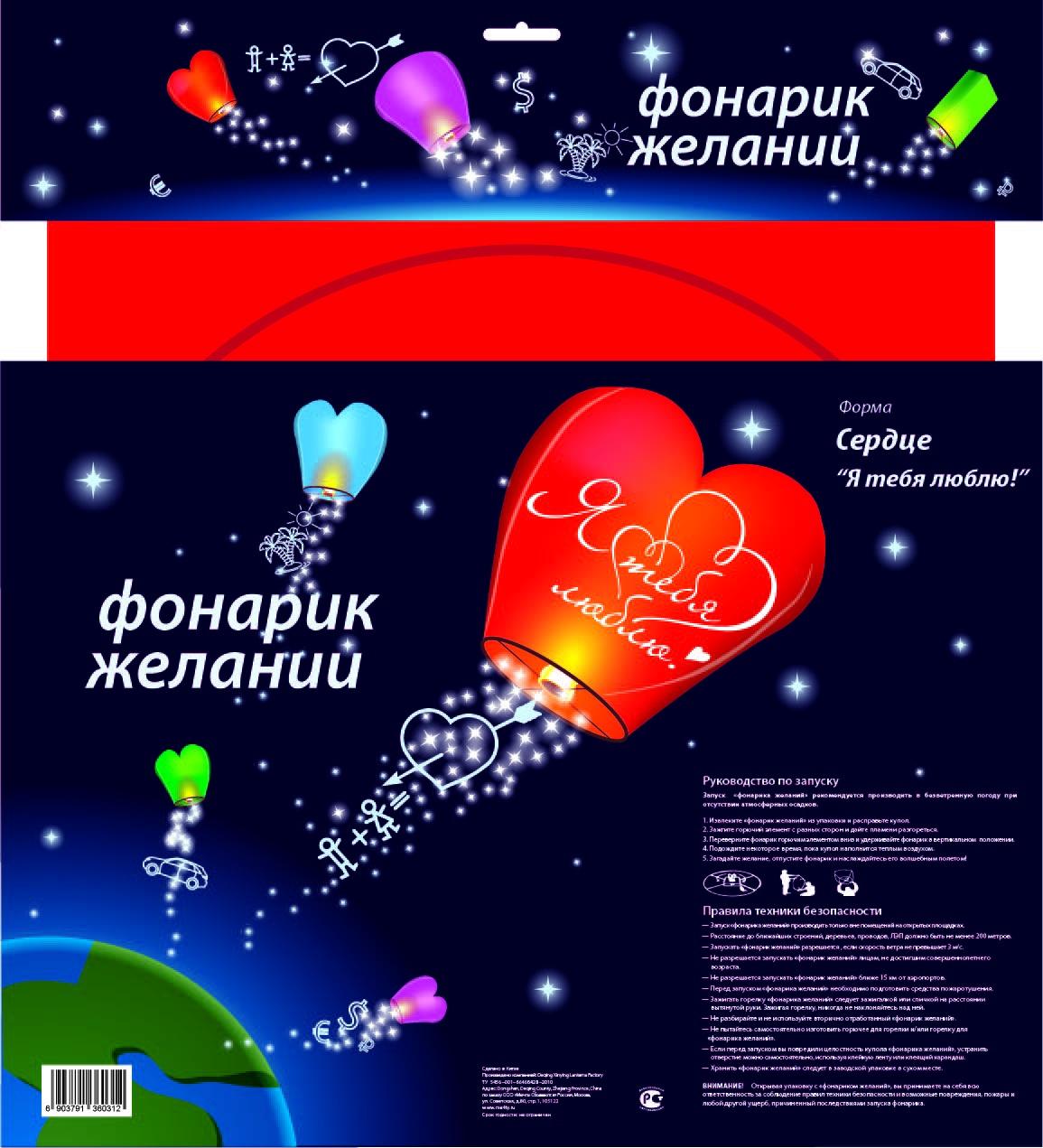 Бумажный фонарик сердце Я тебя люблю, красный небесный фонарик желаний nebofon сердце 2d pink