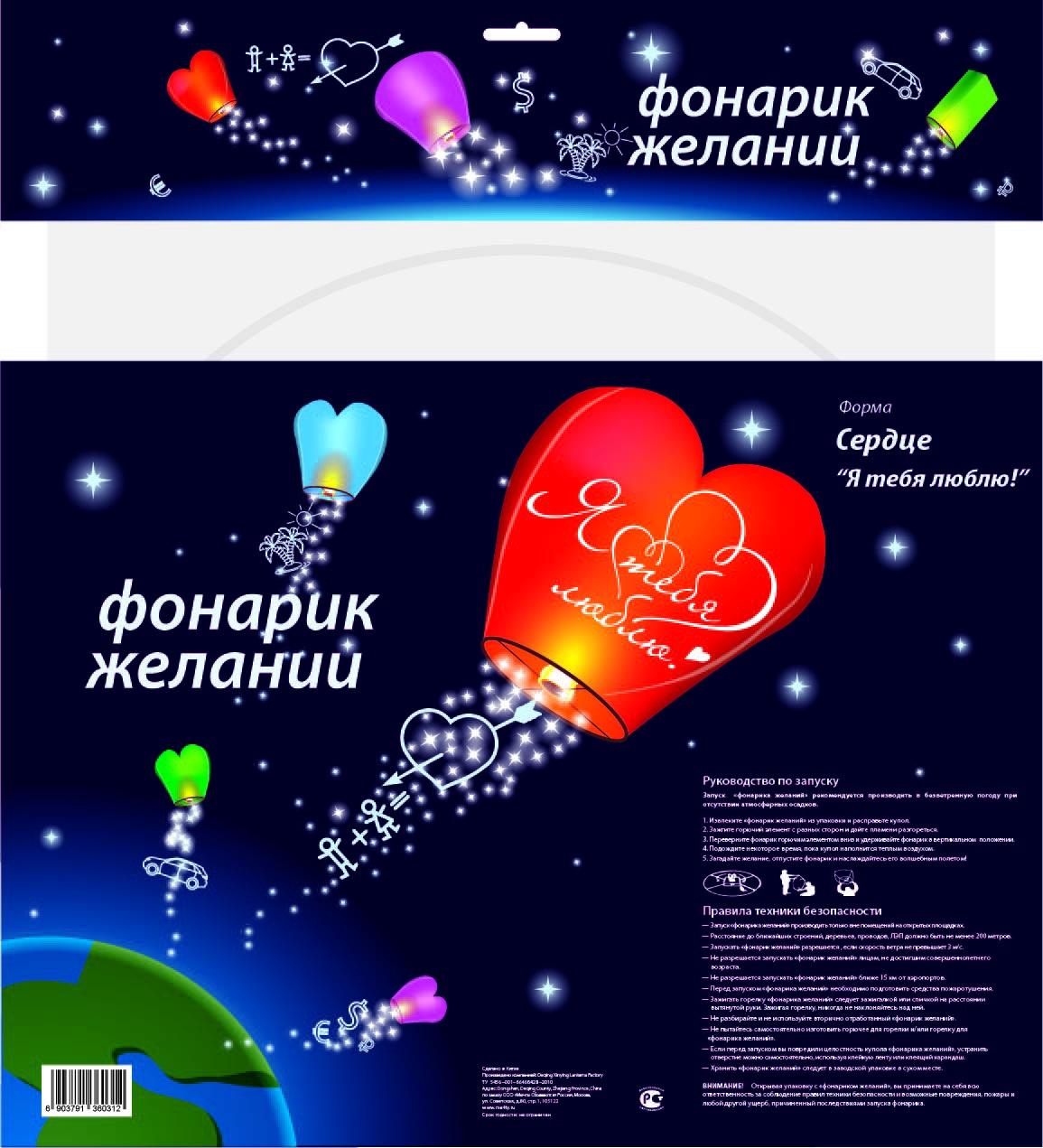 Бумажный фонарик сердце Я тебя люблю, белый небесный фонарик желаний nebofon сердце 2d pink