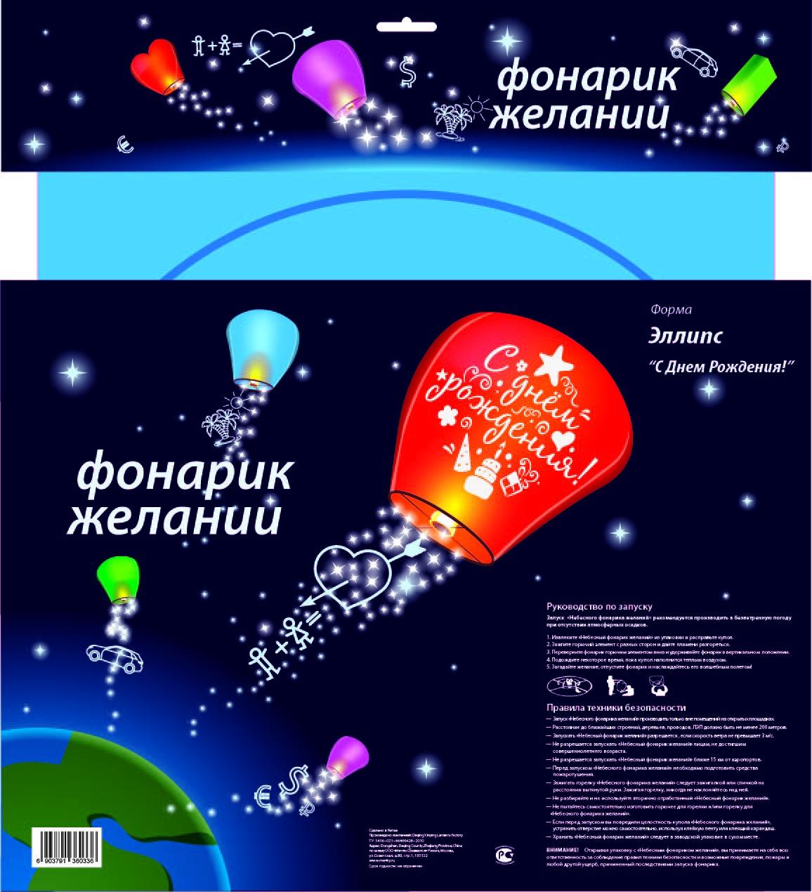 Бумажный фонарик эллипс С днем рождения, голубой небесный фонарик желаний nebofon сердце 2d pink