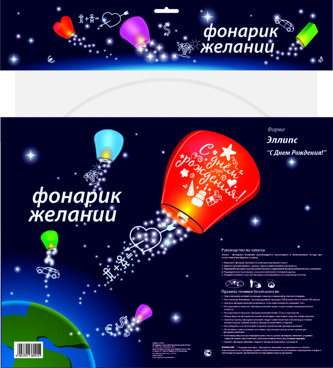 Бумажный фонарик эллипс С днем рождения, белый небесный фонарик желаний nebofon сердце 2d pink