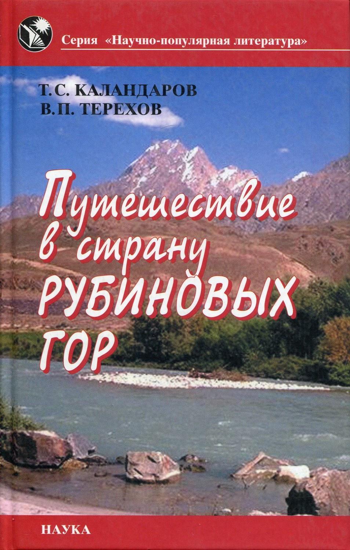 Каландаров Тохир Сафарбекович Путешествие в страну рубиновых гор