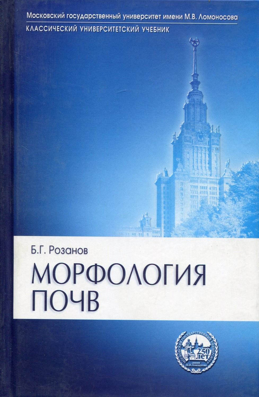Розанов Борис Георгиевич Морфология почв
