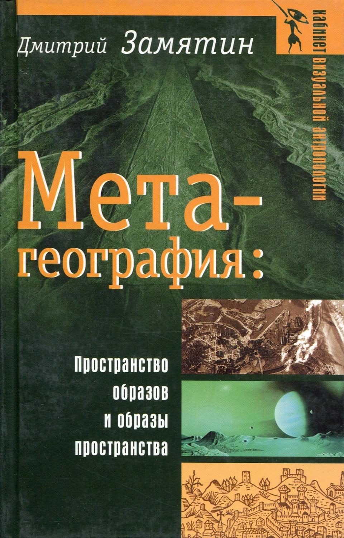 Метагеография: пространство образов и образы пространства
