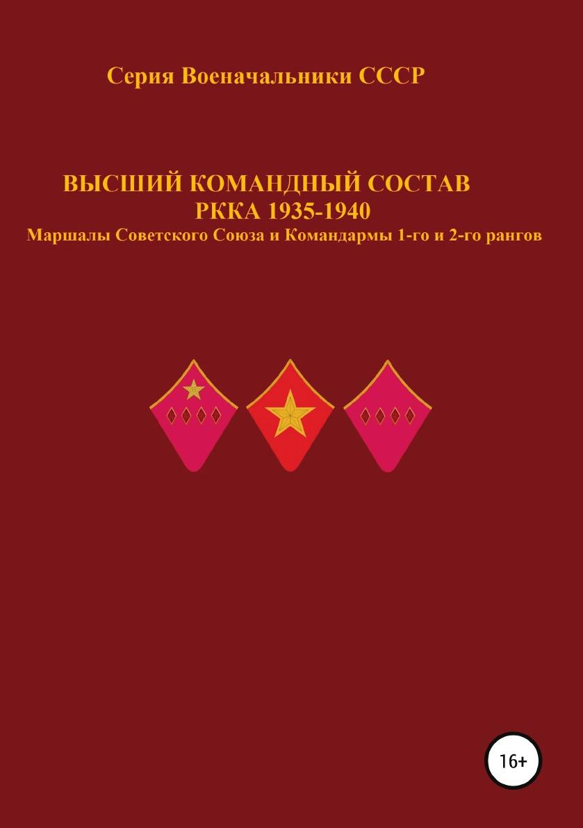 Денис Соловьев Высший командный состав РККА 1935-1940 Маршалы Советского Союза и Командармы 1-го и 2-го рангов