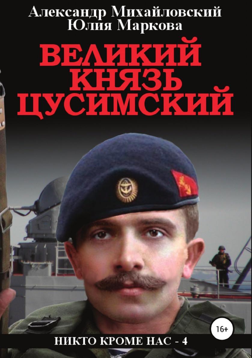 Юлия Маркова, Александр Михайловский Великий князь Цусимский