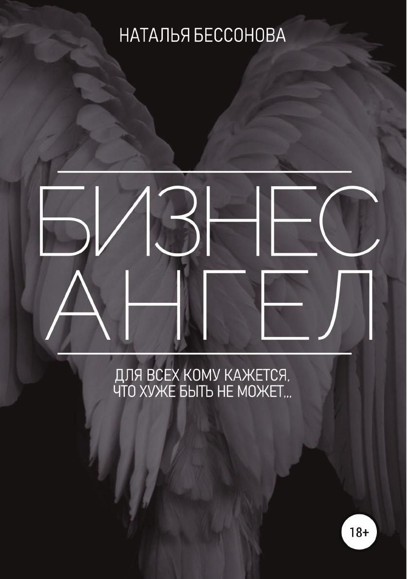 Наталья Бессонова Бизнес ангел