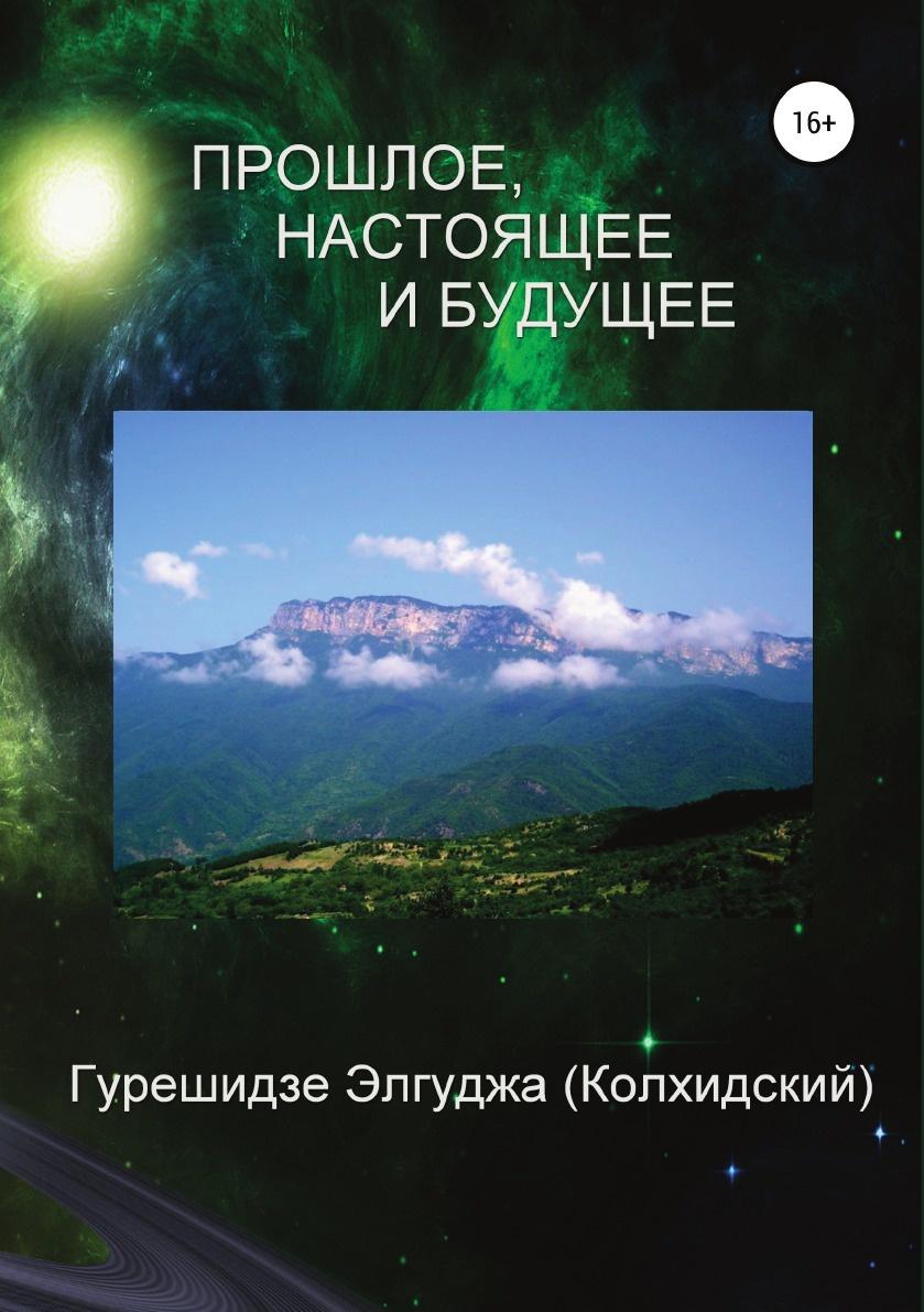 Элгуджа (Колхидский) Гурешидзе Прошлое, настоящее и будущее