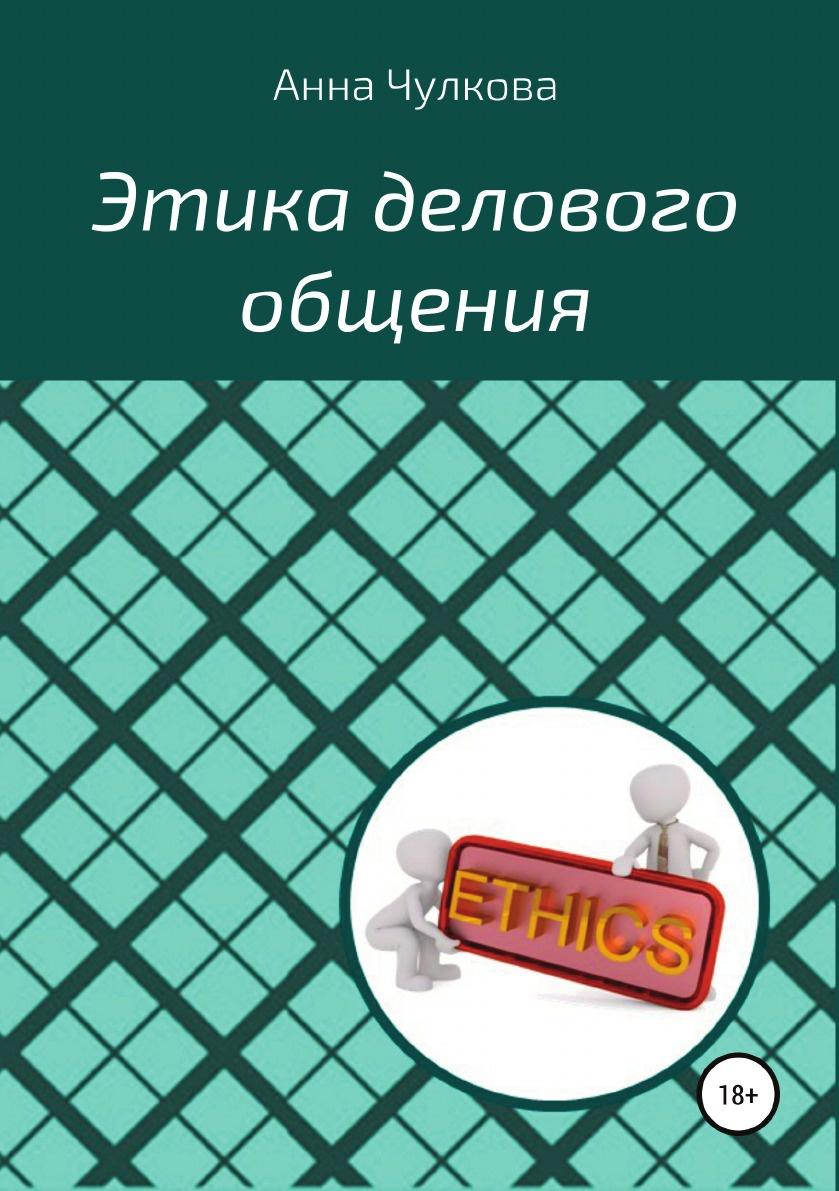 Анна Чулкова Этика делового общения