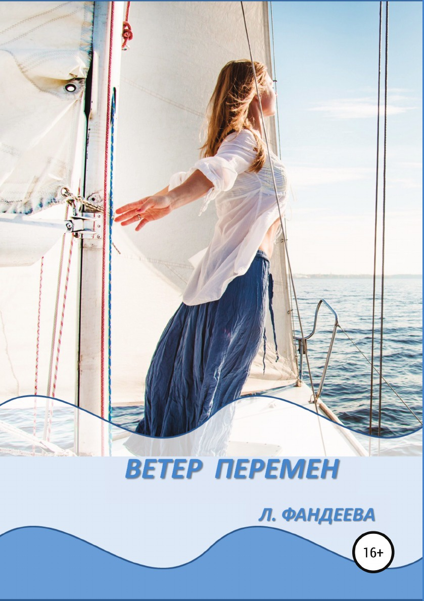 Лилия Фандеева Ветер перемен