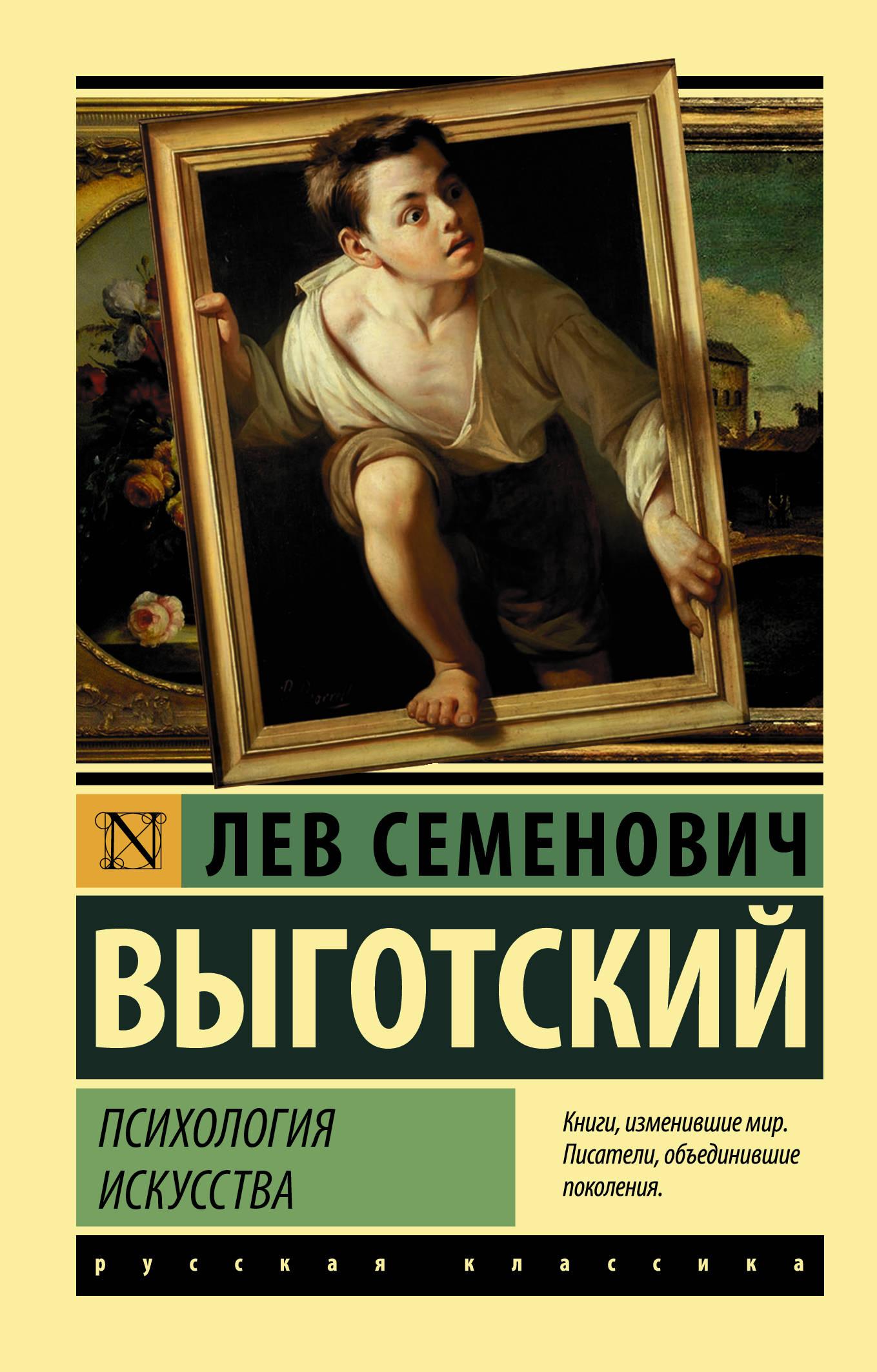 Л. С. Выготский Психология искусства