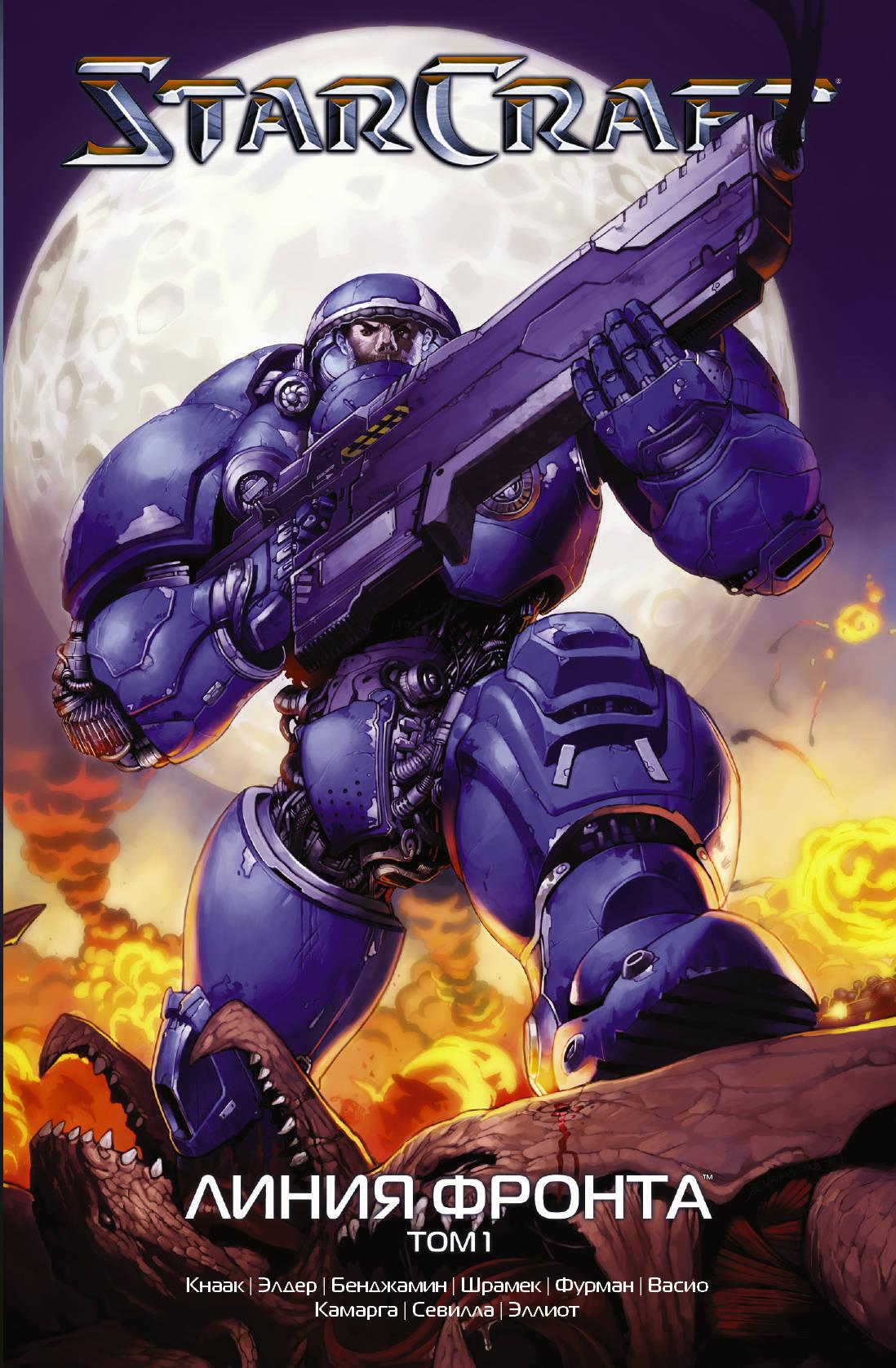 Кнаак Ричард StarCraft: Линия фронта. Том 1 ричард саква линия фронта украина кризис на приграничных территориях