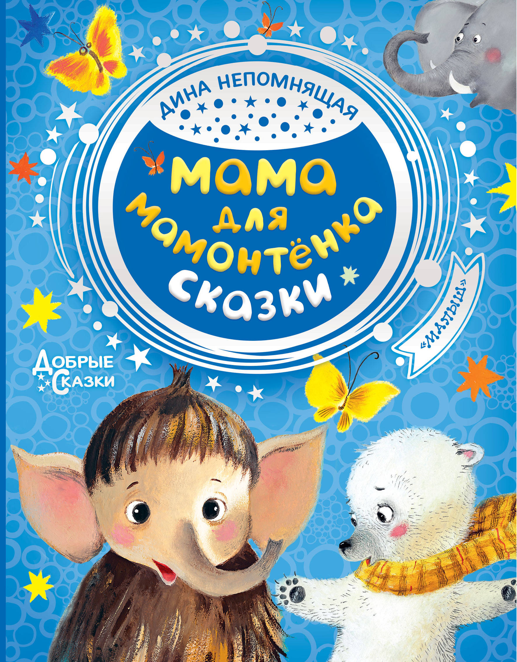 Непомнящая Дина Мама для мамонтенка. Сказки непомнящая д мама для мамонтёнка
