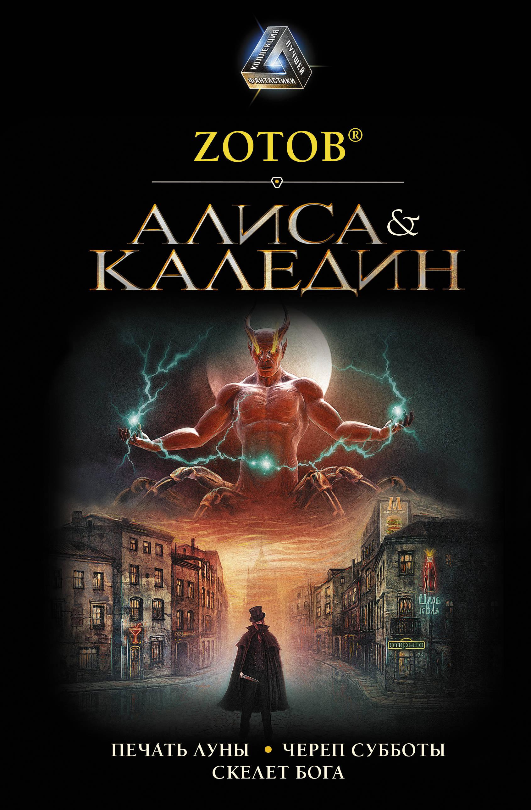 Георгий Зотов Алиса & Каледин