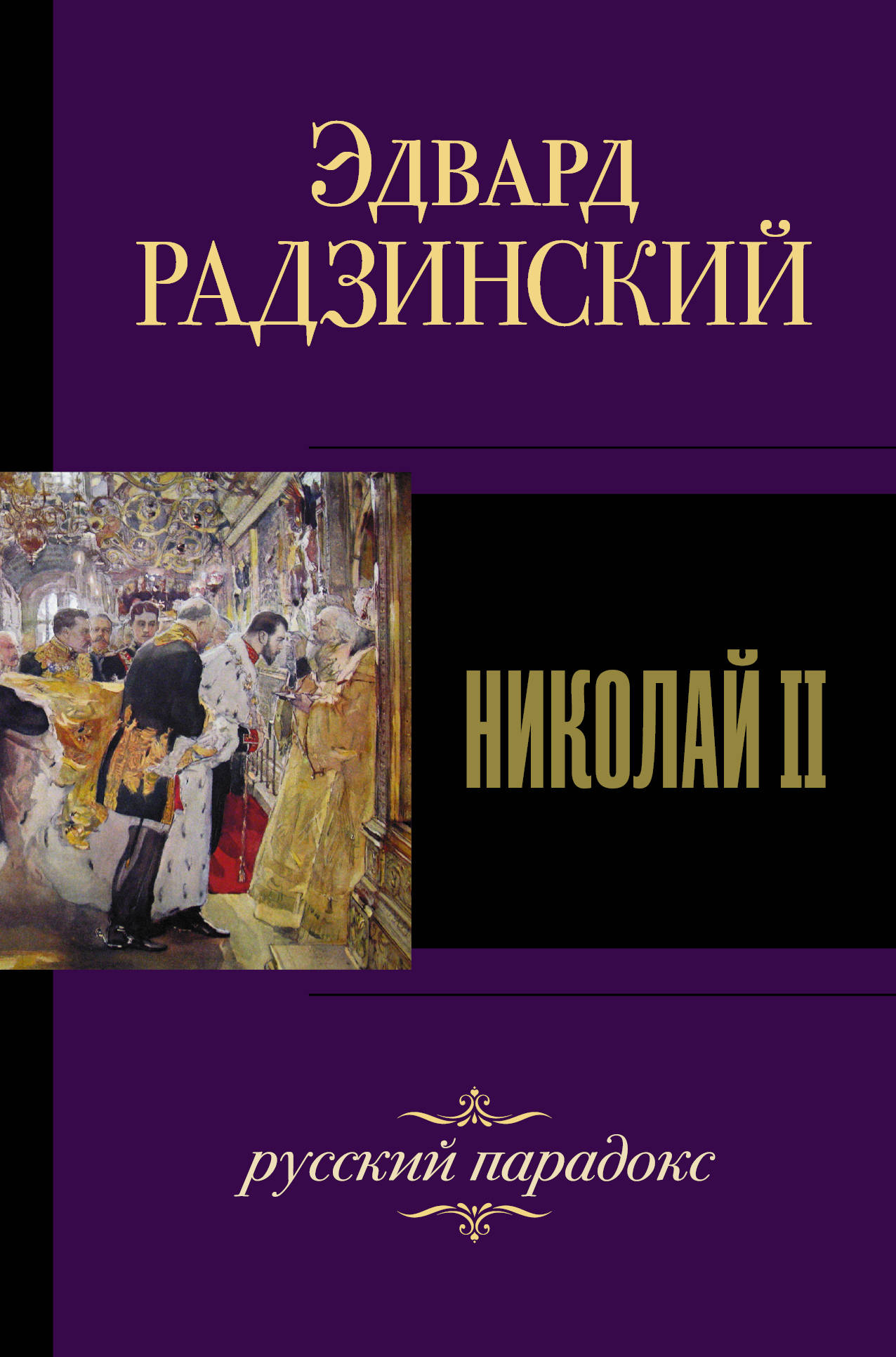 Эдвард Радзинский Николай II