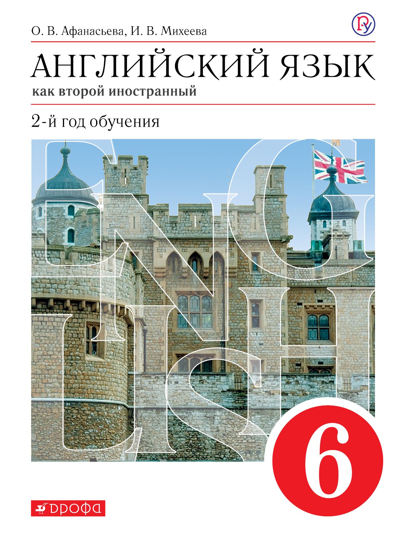 Английский язык как второй иностранный. 2-й год обучения. 6 класс. Учебник, О. В. Афанасьева, И. В. Михеева