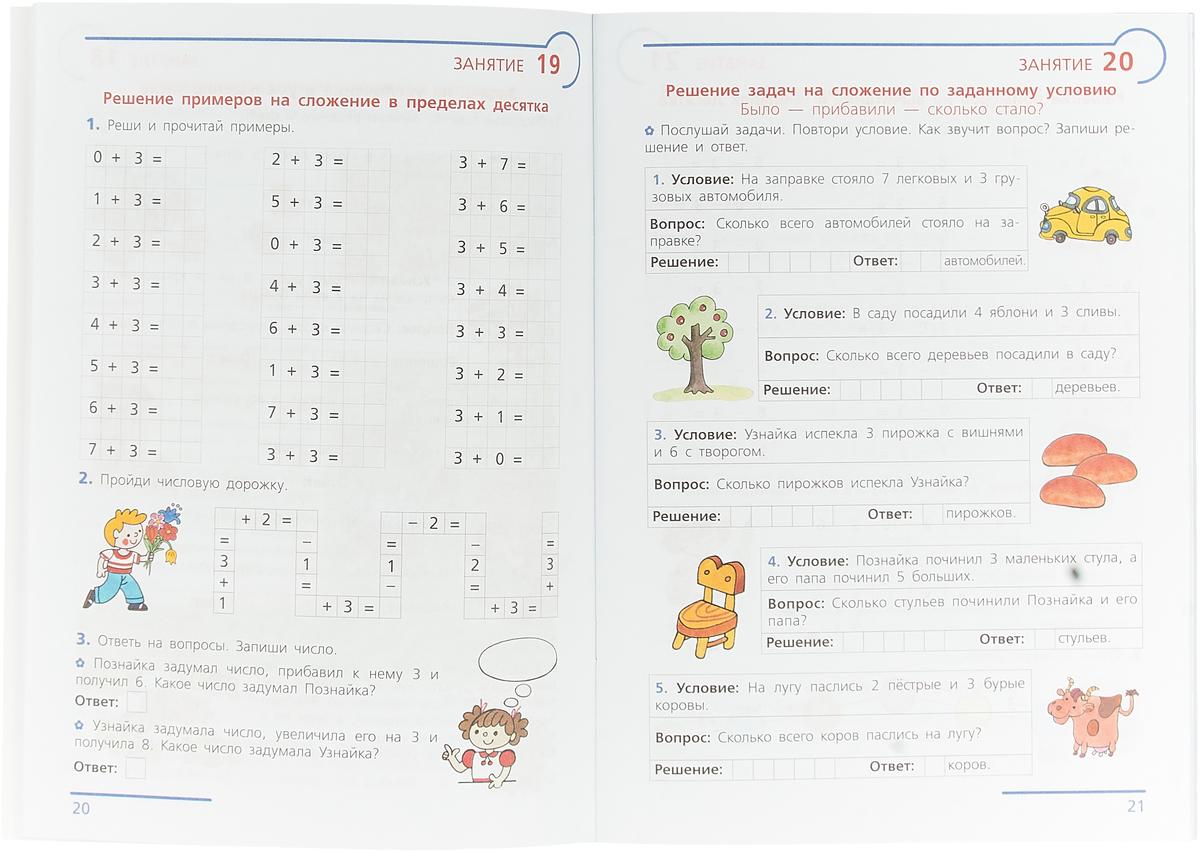 Л. В. Игнатьева. Примеры и задачи от 0 до 20. Рабочая тетрадь для детей 6-7 лет | Игнатьева Лариса Викторовна