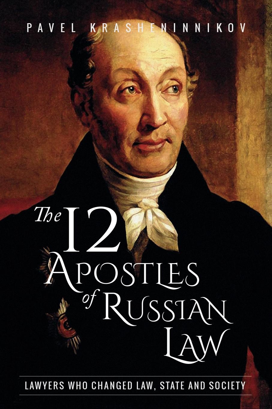 Pavel Krasheninnikov The 12 Apostles of Russian Law. Lawyers who changed law, state and society sports law in russia