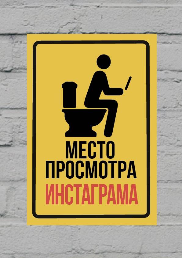 <b>Декоративная табличка Экорамка</b> Место просмотра инстаграма ...