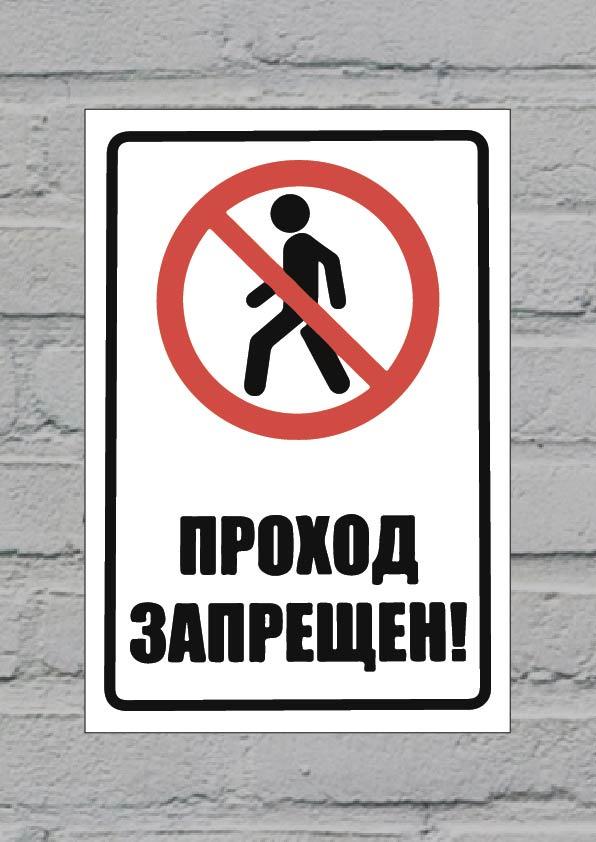 <b>Декоративная табличка Экорамка</b> Проход запрещен — купить в ...