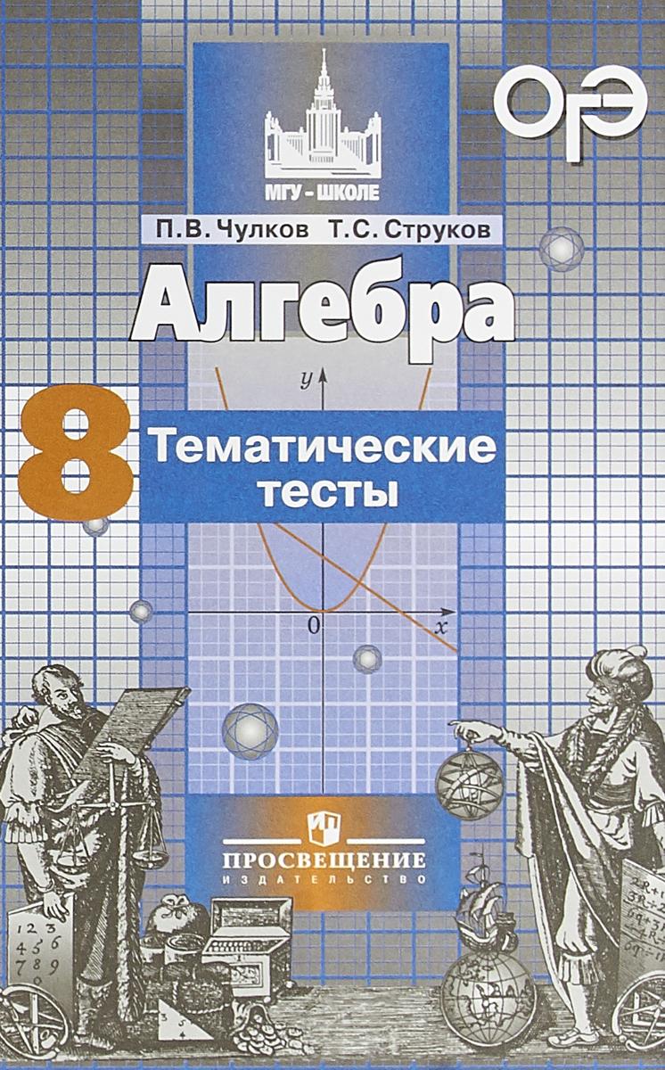 Алгебра. 8 класс. Тематические тесты