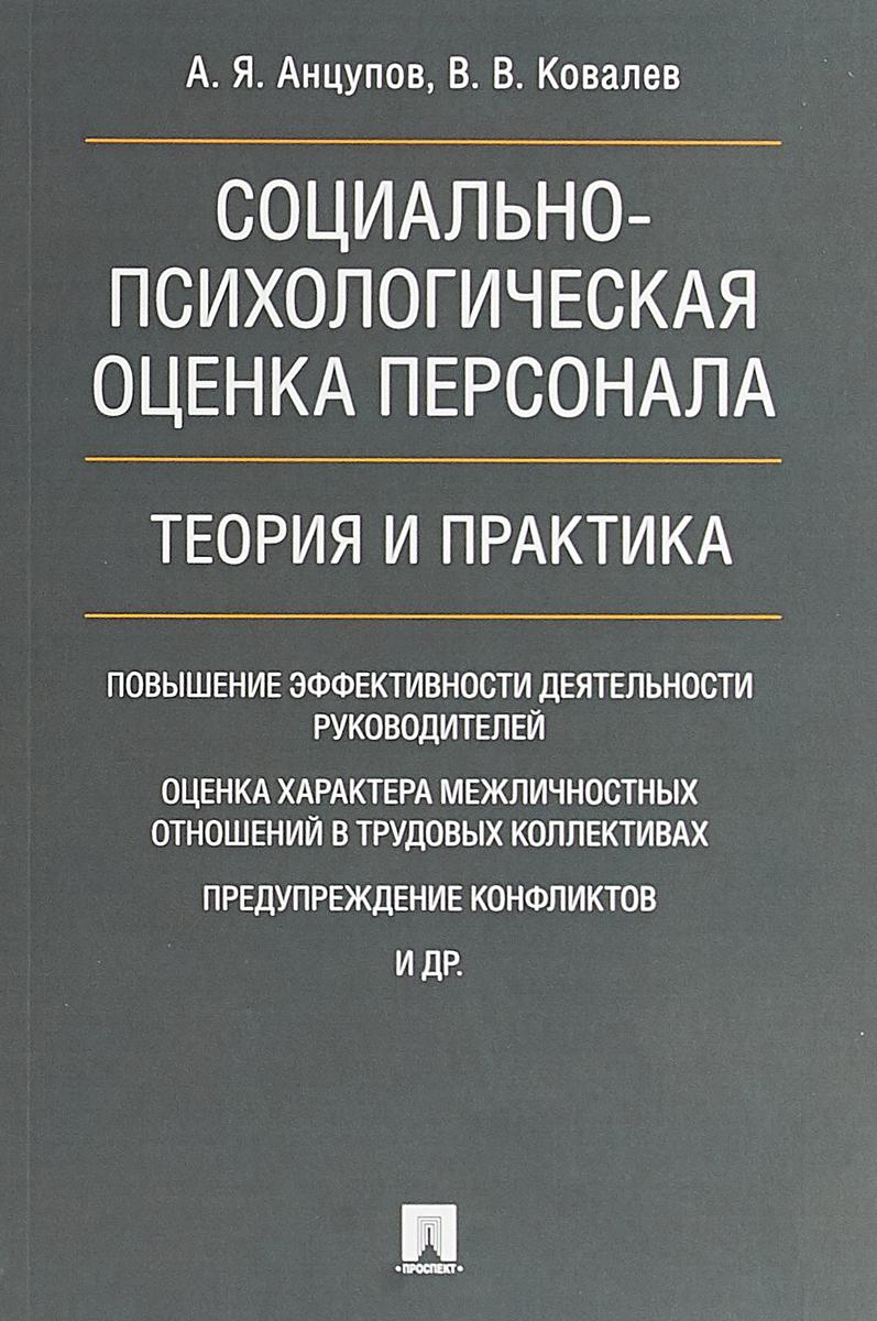 Социально-психологическая оценка персонала. Теория и практика