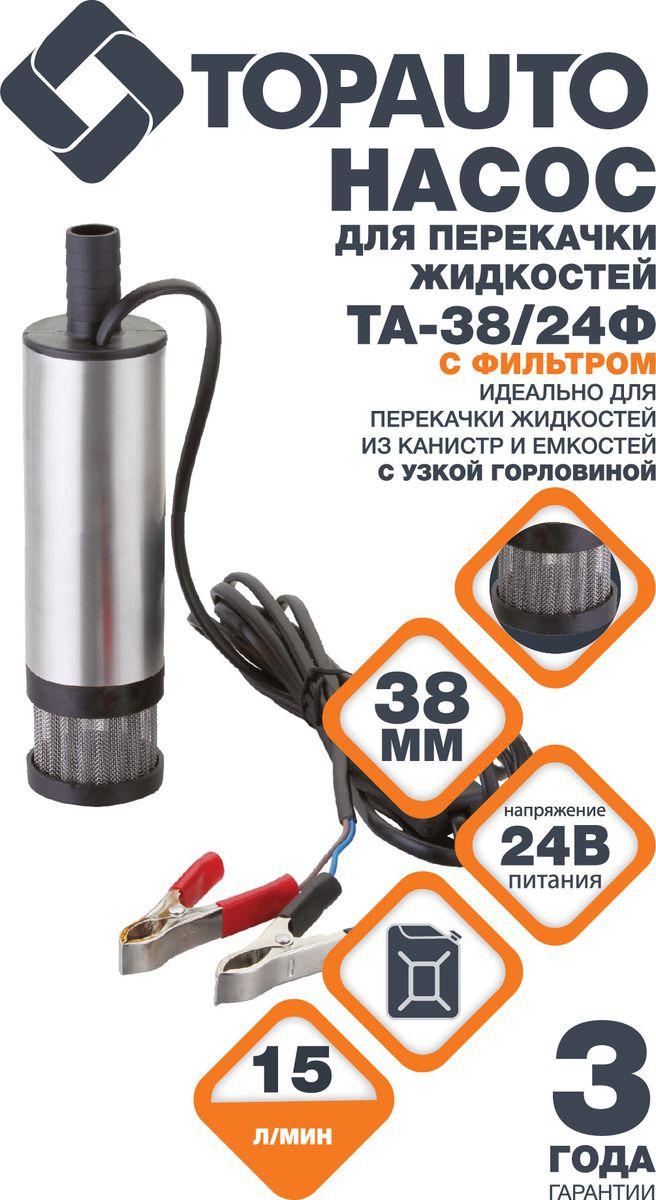 Насос для ГСМ Топ Авто 24В, со съемным фильтром, для перекачки из канистры, ТА-38Ф/24, диаметр 38 мм насос для гсм топ авто 24в с фильтром с сеточкой та 51с 24 диаметр 51 мм