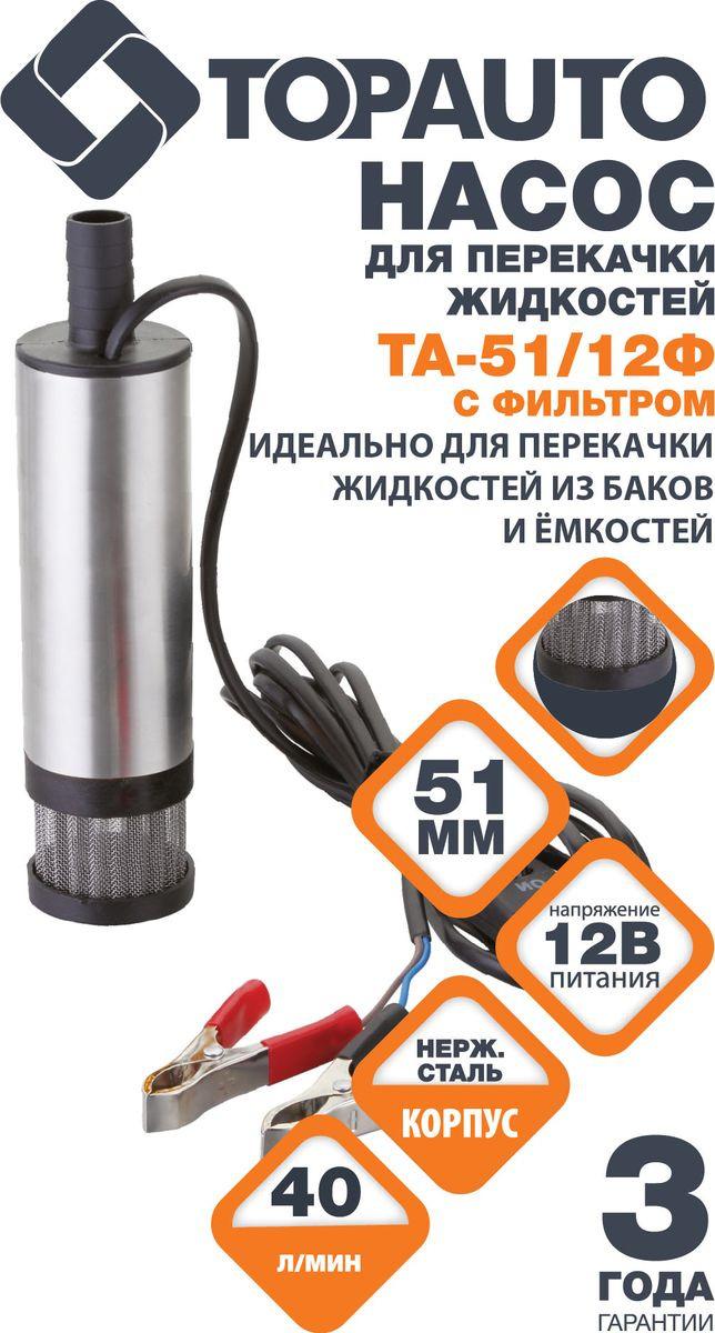 Насос для ГСМ Топ Авто 12В, со съемным фильтром, ТА-51Ф/12, диаметр 51 мм насос для гсм топ авто 24в с фильтром с сеточкой та 51с 24 диаметр 51 мм