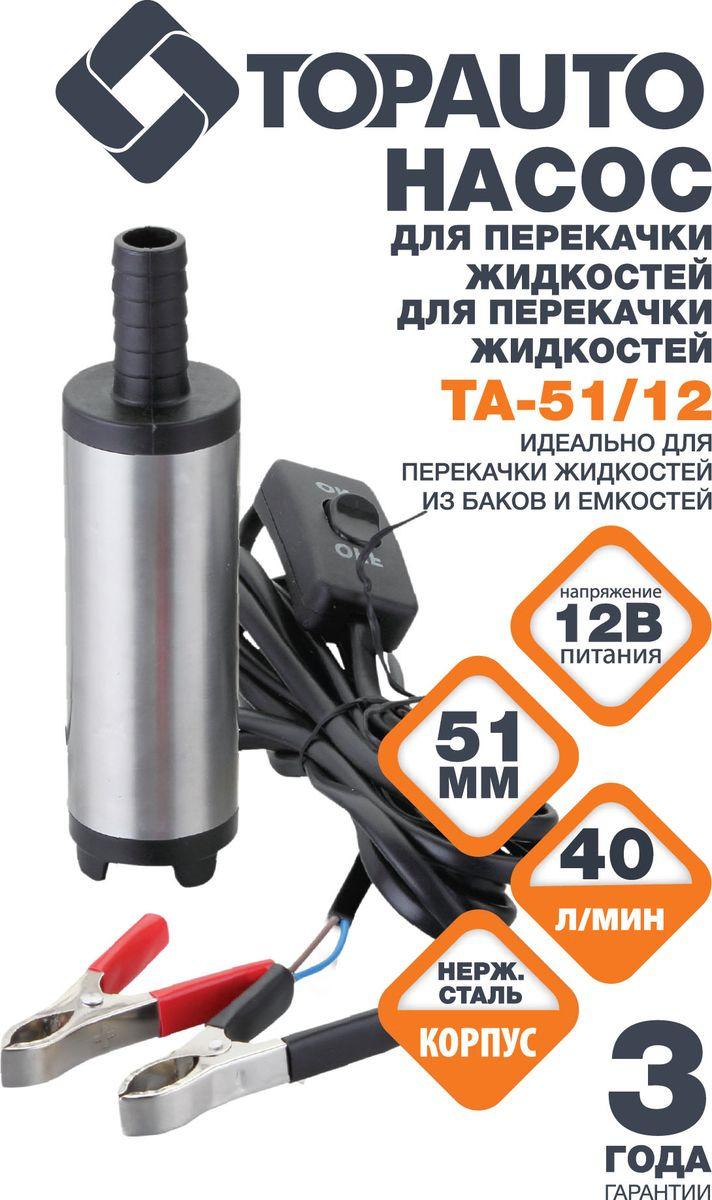 Насос для ГСМ Топ Авто 12В, ТА-51/12, диаметр 51 мм насос для гсм топ авто 24в с фильтром с сеточкой та 51с 24 диаметр 51 мм