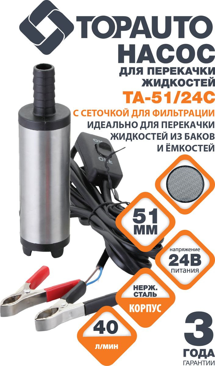 Насос для ГСМ Топ Авто 24В, с фильтром с сеточкой, ТА-51С/24, диаметр 51 мм насос для гсм топ авто 24в с фильтром с сеточкой та 51с 24 диаметр 51 мм