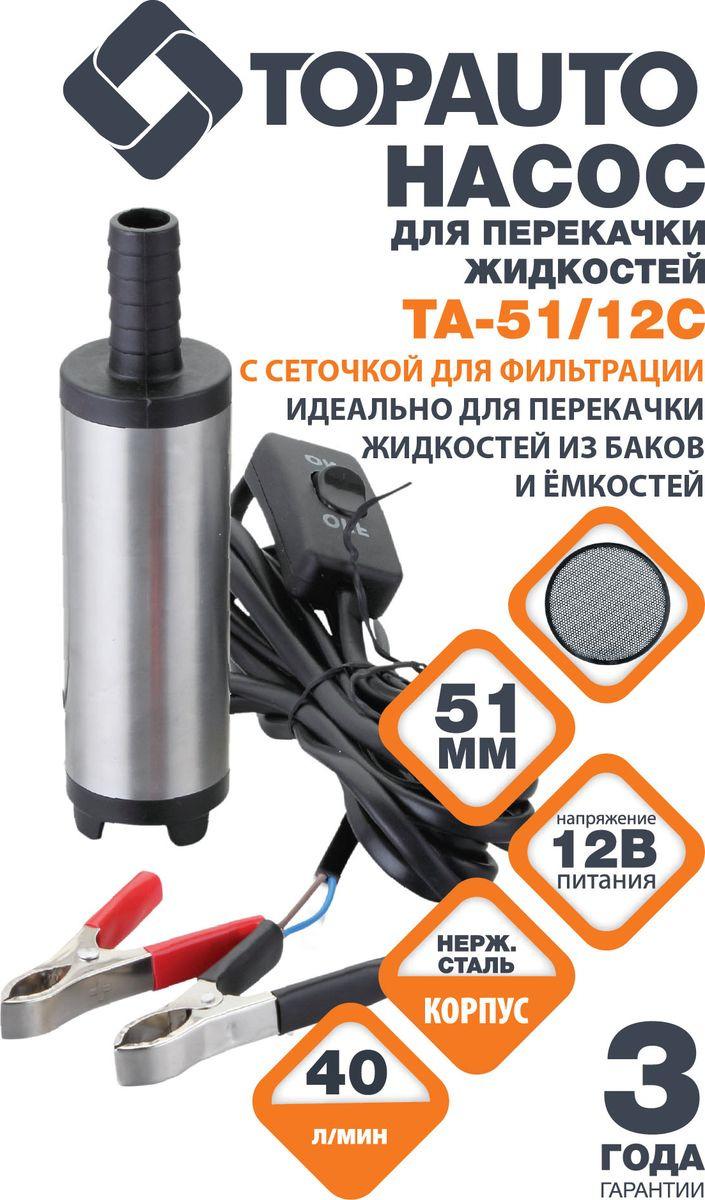 Насос для ГСМ Топ Авто 12В, с фильтром с сеточкой, ТА-51С/12, диаметр 51 мм насос для гсм топ авто 24в с фильтром с сеточкой та 51с 24 диаметр 51 мм