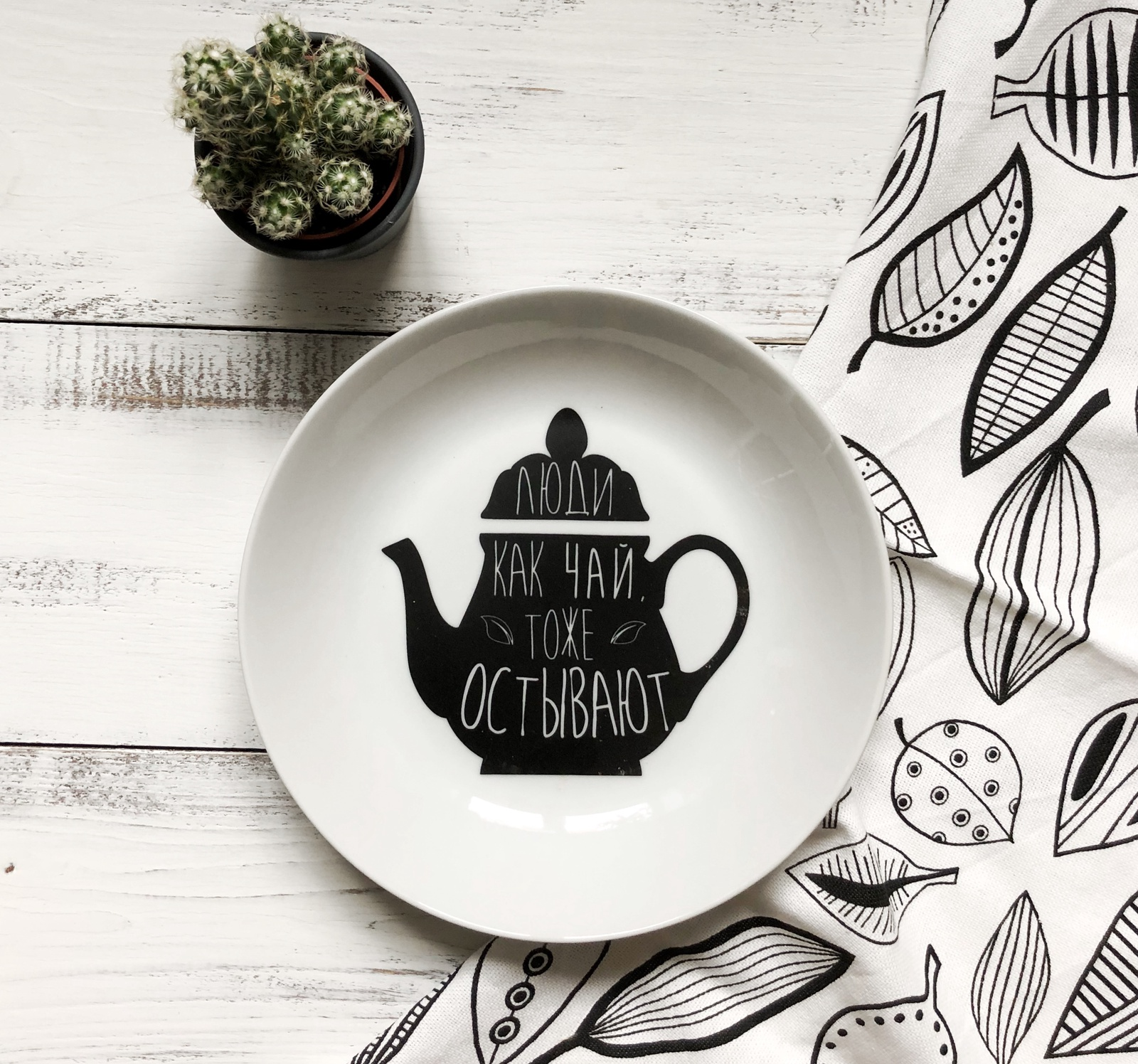 Тарелка глубокая Сотвори Чудо Люди как чай Sans Brides 20 см, белый тарелка мелкая сотвори чудо цветочный мишка диаметр 20 см