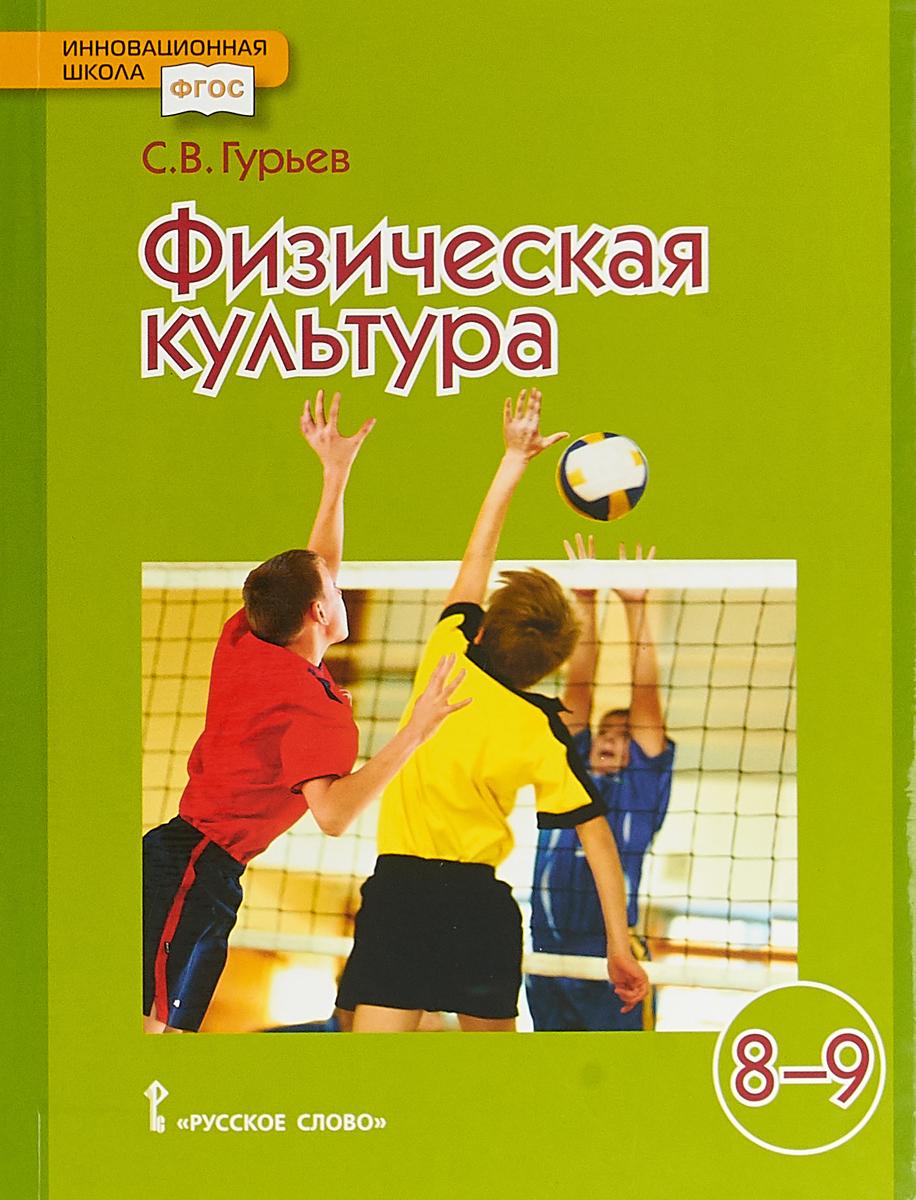 Физическая культура. 8-9 классы. Учебник