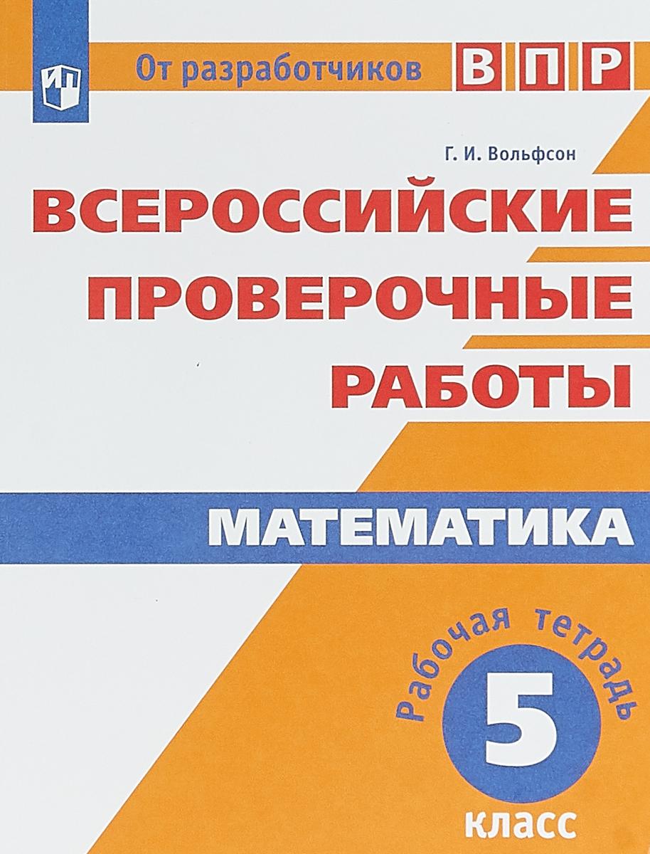 Г. И. Вольфсон Математика. 5 класс. ВПР. Рабочая тетрадь