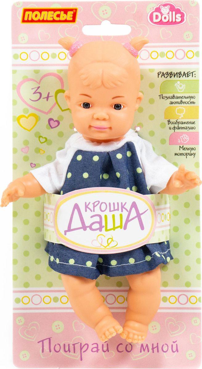 Кукла Полесье Крошка Даша, 77042, 19 см кукла yako m6579 6