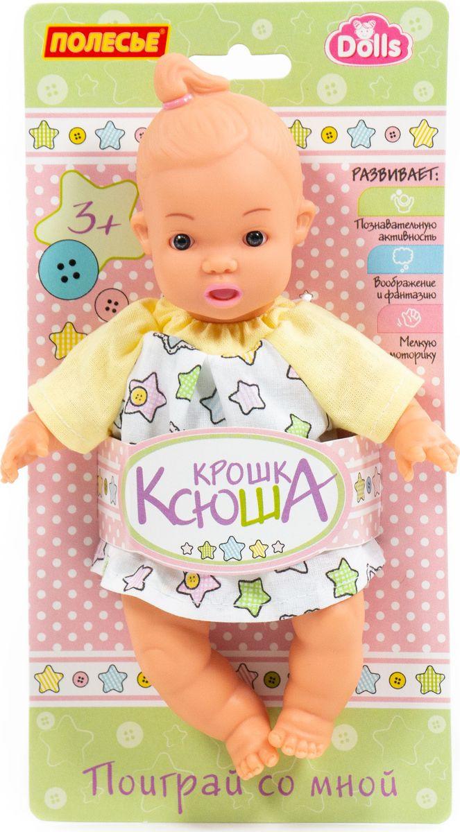 Кукла Полесье Крошка Ксюша, 77059, 20 см недорго, оригинальная цена