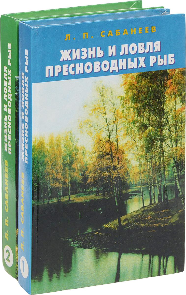 Жизнь и ловля пресноводных рыб (комплект из 2 книг)