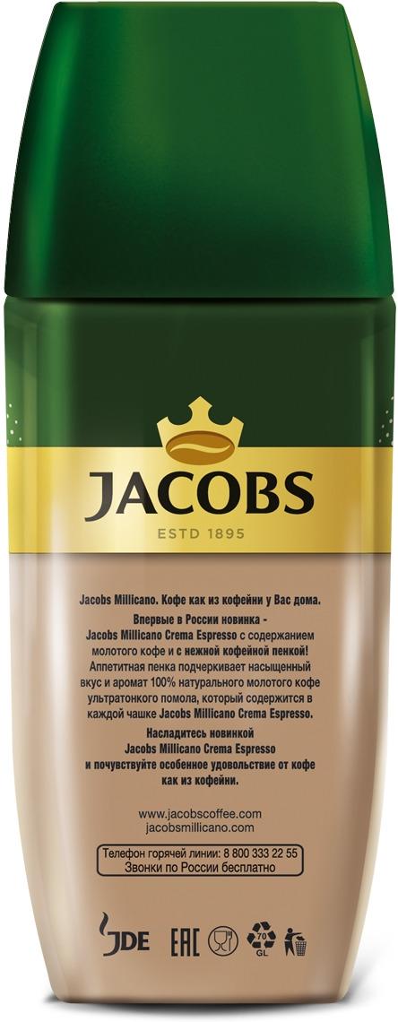 Кофе молотый в растворимом Jacobs Millicano Crema Espresso, 95 г Jacobs Millicano