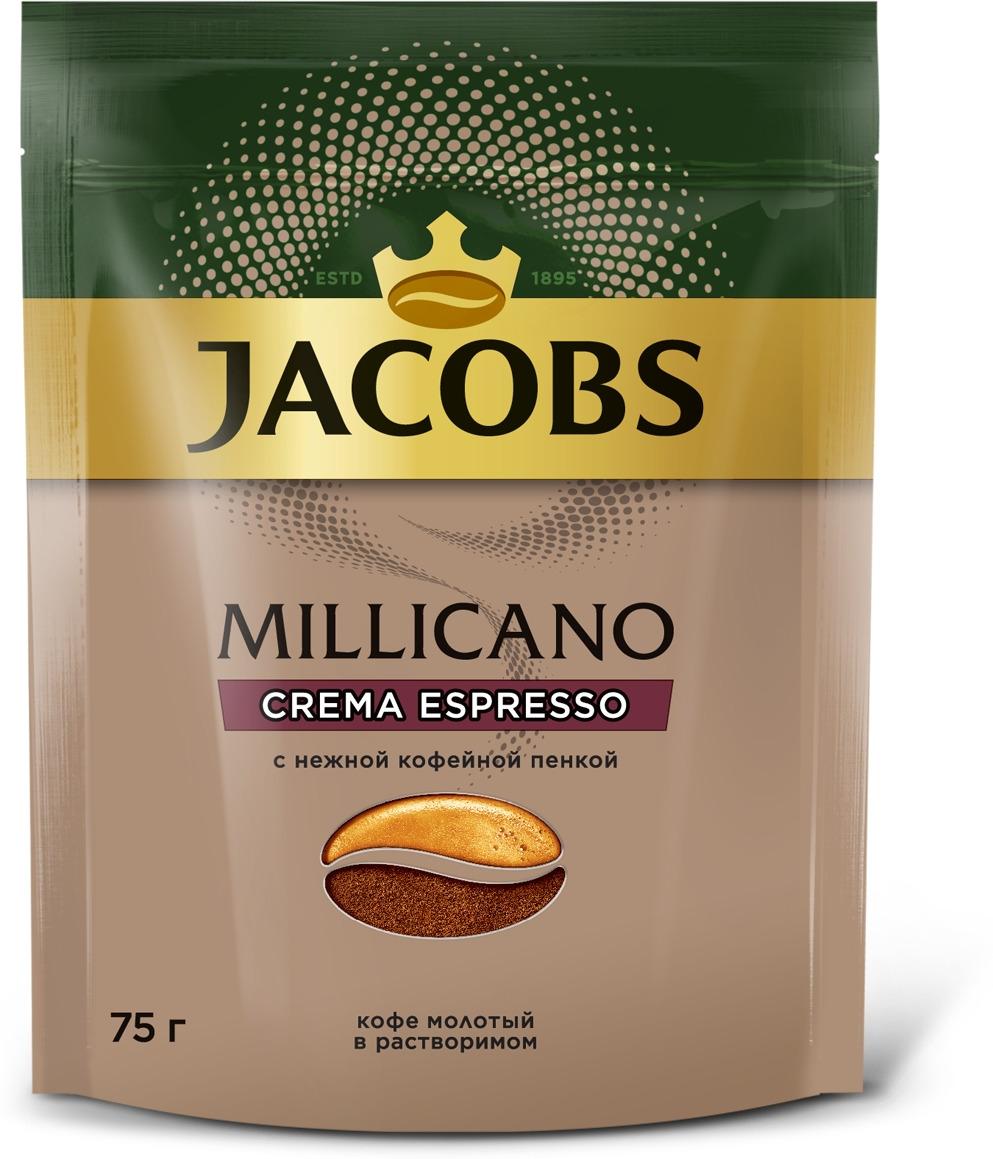 Кофе молотый в растворимом Jacobs Millicano Crema Espresso, 75 г кофе молотый в растворимом jacobs millicano 250 г