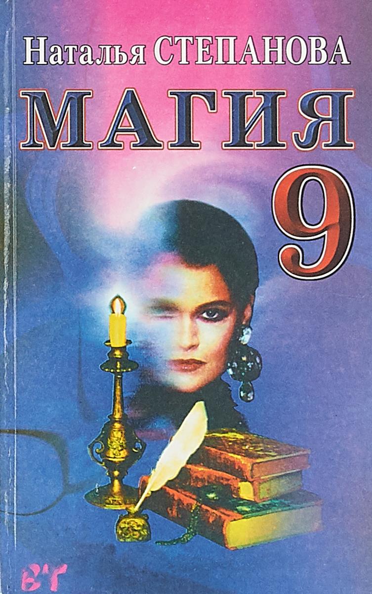 Степанова Н. Магия. 9 н и степанова магия книга 6