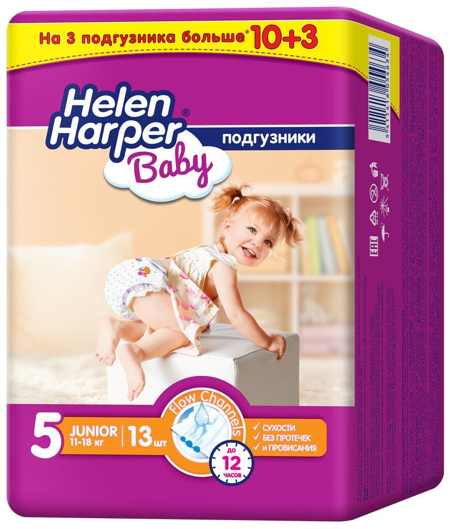 Helen Harper Подгузники Baby 11-18 кг (размер 5) 10 шт