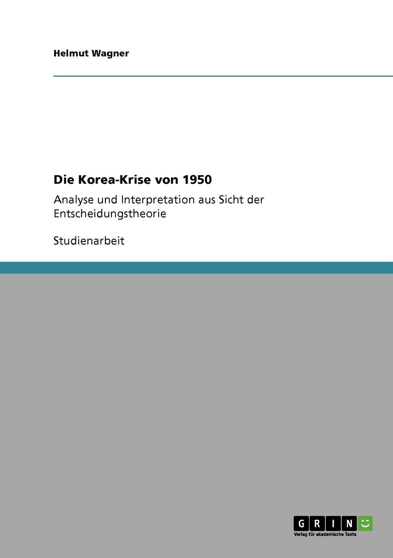 Helmut Wagner Die Korea-Krise von 1950 цены