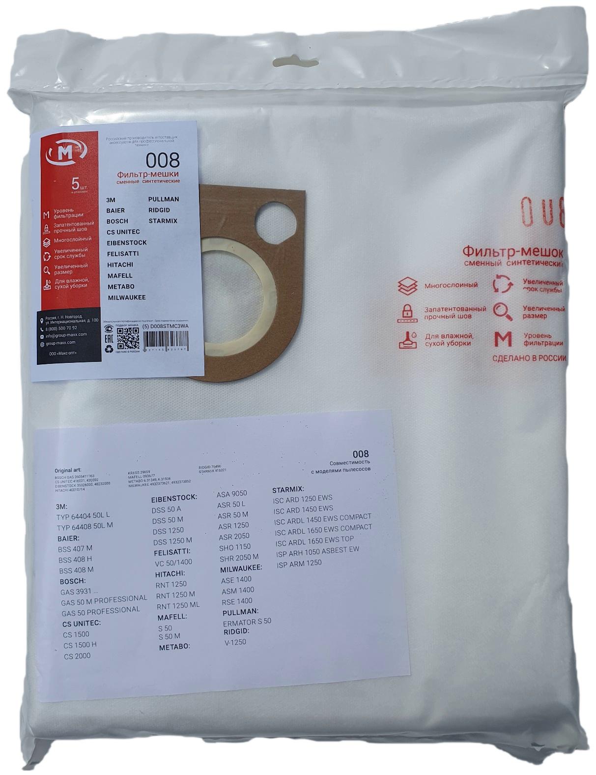 Пылесборник MAXX 008 цены онлайн