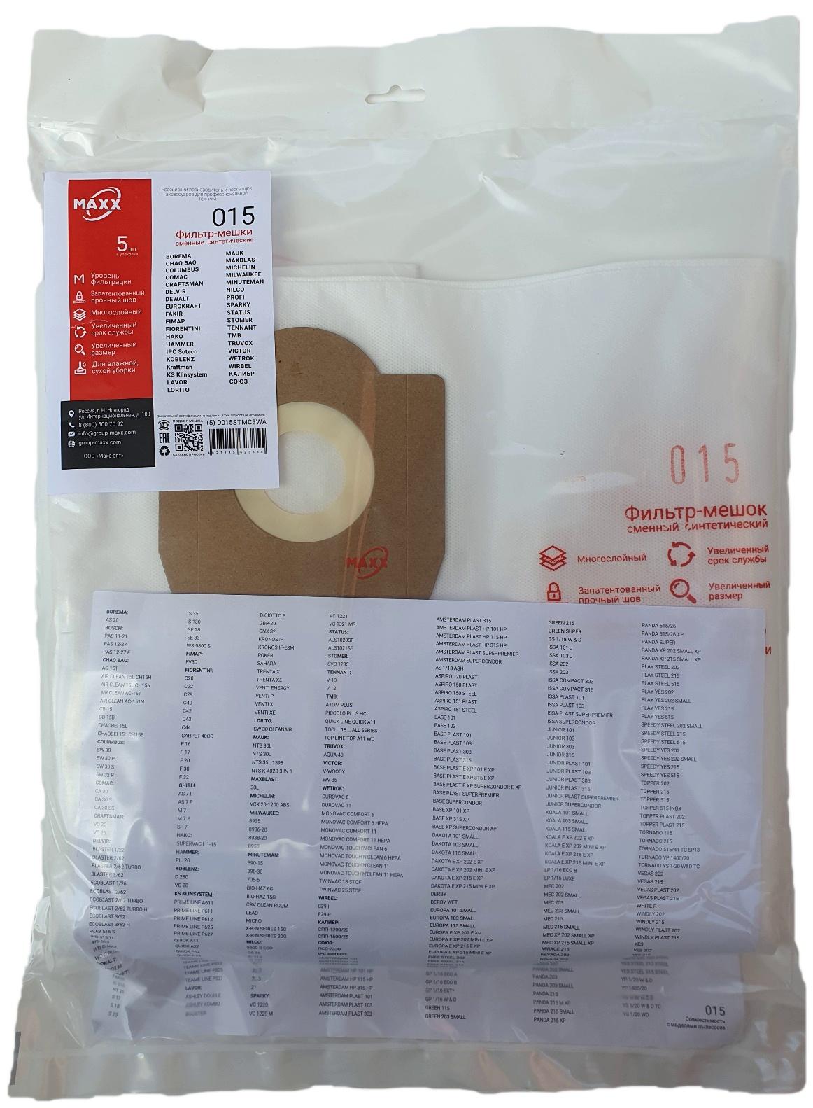 Пылесборники MAXX 015 для промышленных пылесосов, 5 шт. недорго, оригинальная цена
